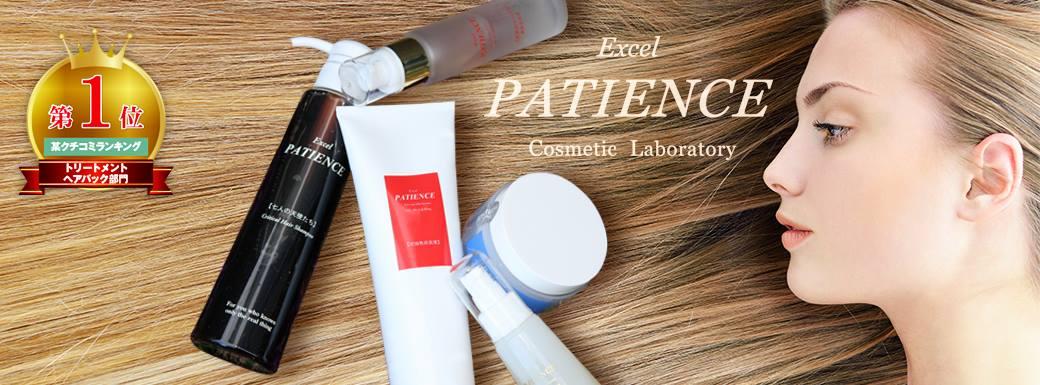 パティエンスWEBSHOP サロン級のダメージケア、縮毛矯正商品通販サイト