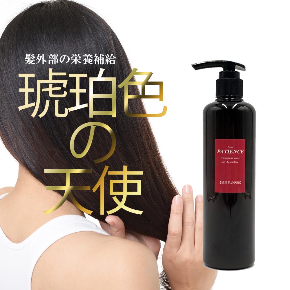 保湿成分が毛髪内部に浸透しあなたの髪を保護 ダメージケアトリートメント《琥珀色の天使》300g(50g増量)