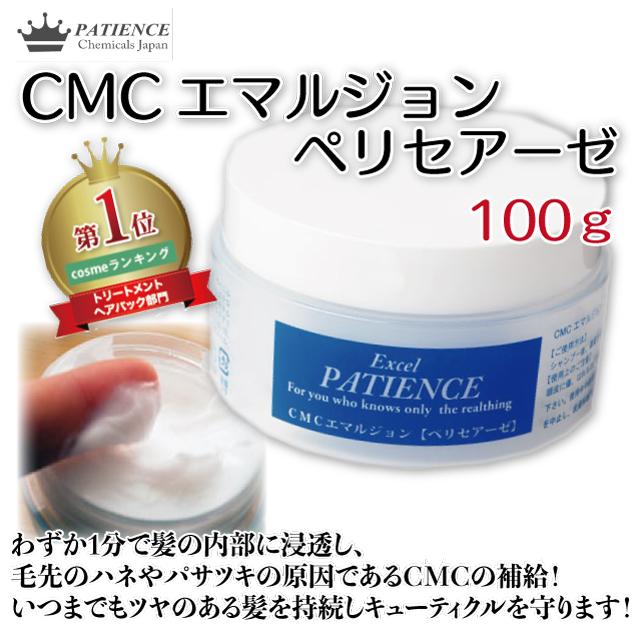 トリートメント《CMCエマルジョン ペリセアーゼ》100g (ジャータイプ)