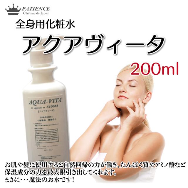 全身用化粧水《アクアヴィータ》200ml