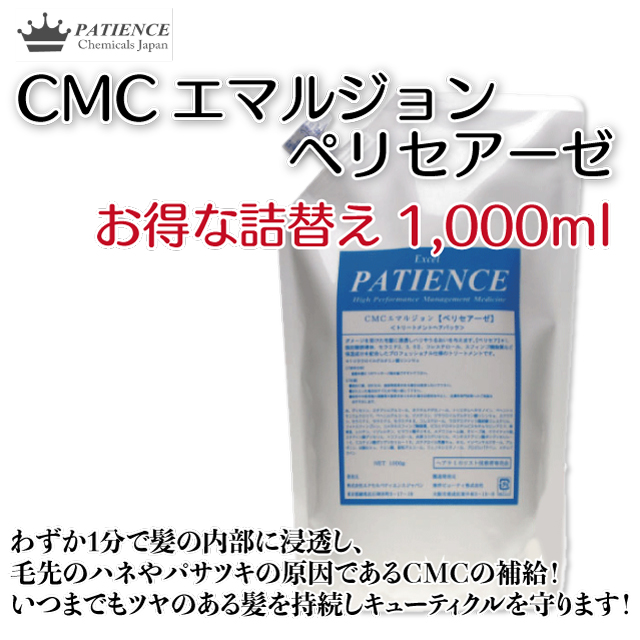 美容師も絶賛したヘアトリートメント 髪の質を改善し整える《CMCエマルジョン ペリセアーゼ》1000g (お得な詰め替え用)