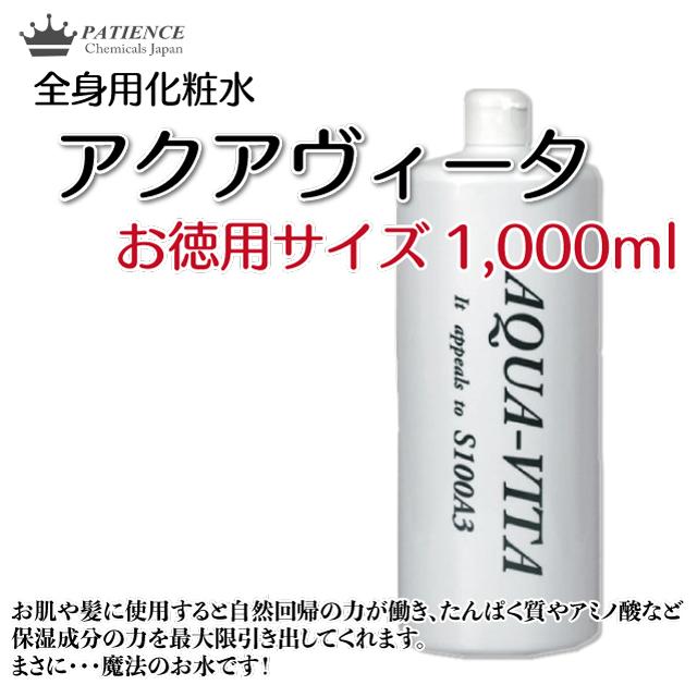 全身用化粧水《アクアヴィータ》1,000ml (お得用サイズ)