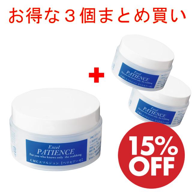 CMCエマルジョン<ペリセアーゼ> 100g まとめ買い3個セット 15%OFF ! (¥972円お得なセット)