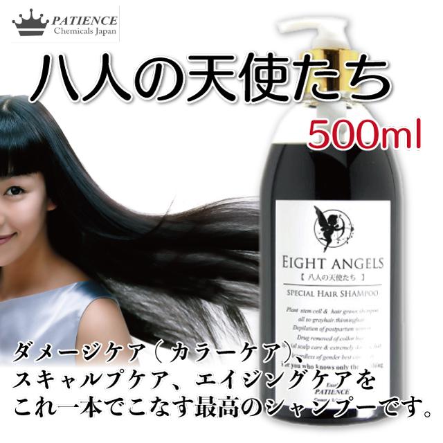 シャンプー 八人の天使たち 500ml