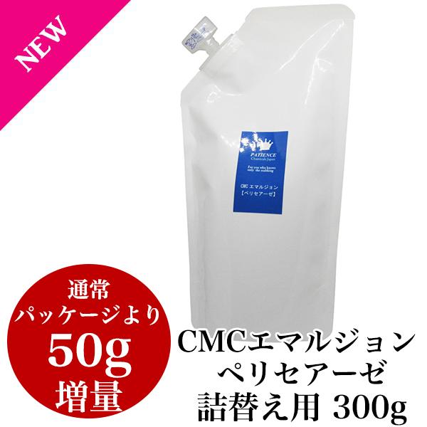 トリートメント CMCエマルジョン ペリセアーゼ 詰め替え用 300ml スタンディンクパウチ お得用 増量