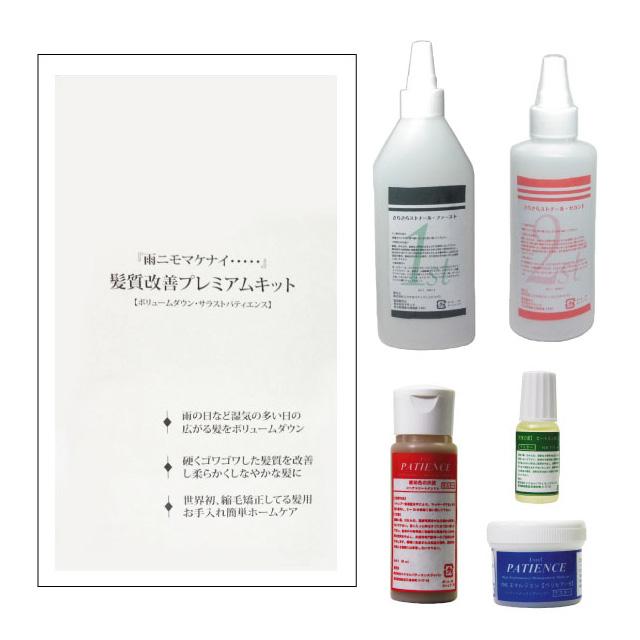 髪質改善プレミアムキット 【サラストナール】 ストレートケア
