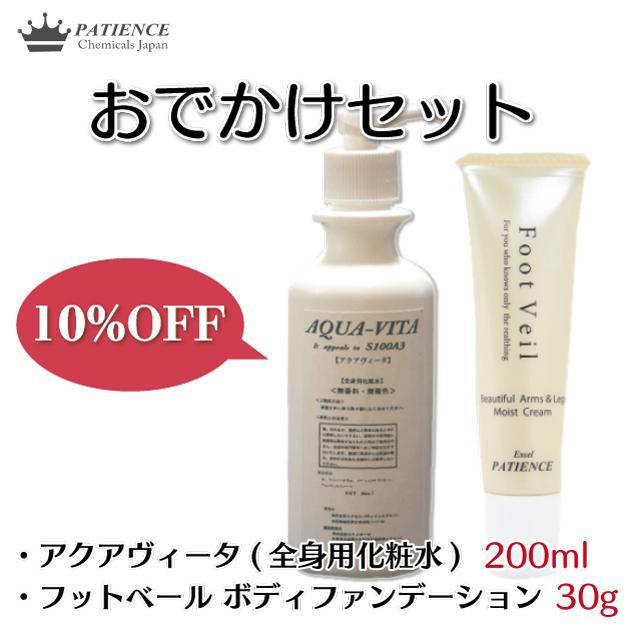 おでかけセット(フットベール200ml + アクアヴィータ30g)