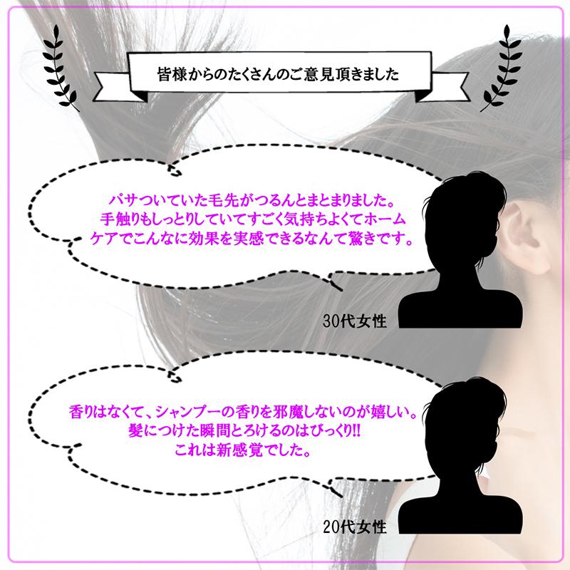 天使シリーズダメージ修復7点キット