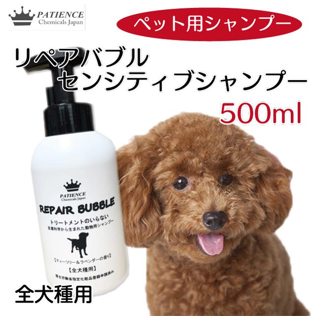 ペット用シャンプー《リペアバブルシャンプー》500ml (全犬種用)