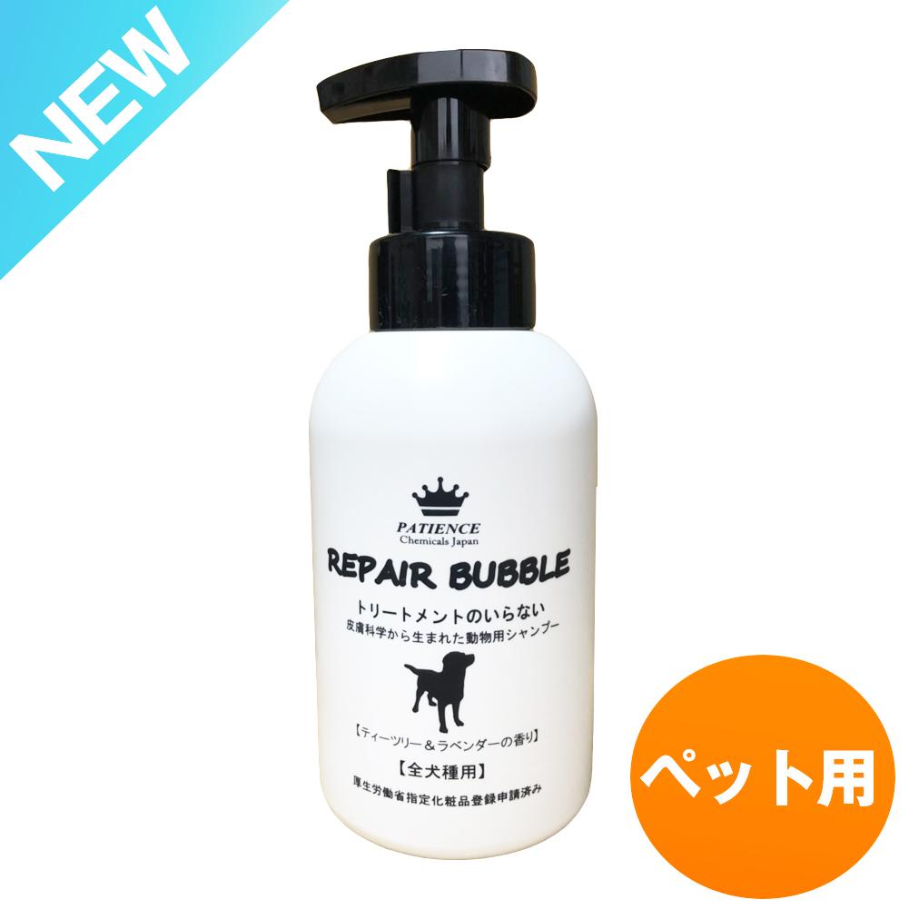 ペット用シャンプー リペアバブルシャンプー 500ml(全犬種用)