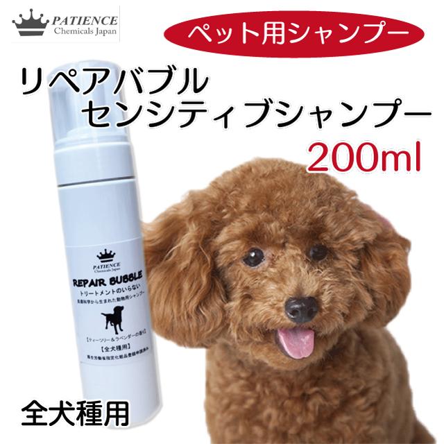ペット用シャンプー《リペアバブルシャンプー》200ml (全犬種用)