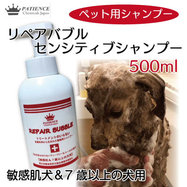 ペット用シャンプー《リペアバブルセンシティブシャンプー》500ml (皮膚疾患&7歳以上の犬用)