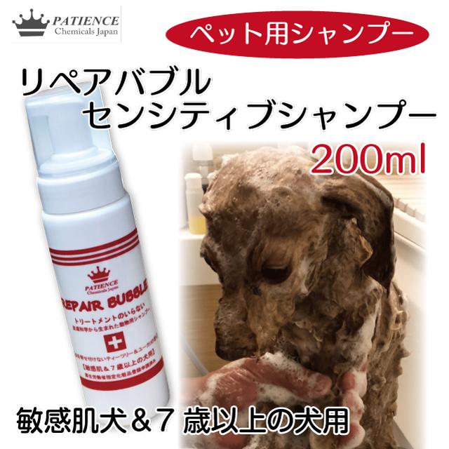 ペット用シャンプー《リペアバブルセンシティブシャンプー》200ml (敏感肌犬&7歳以上の犬用)